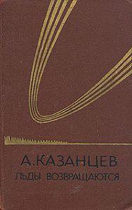 Александр Казанцев -Льды возвращаются