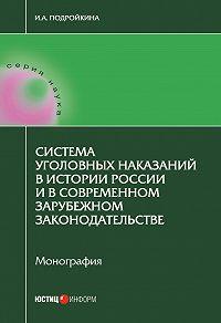 Инна Подройкина -Система уголовных наказаний в истории России и в современном зарубежном законодательстве