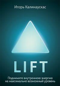 Игорь Калинаускас - Lift. Поднимите внутреннюю энергию на максимально возможный уровень