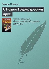Виктор Пронин -С Новым Годом, дорогой друг!