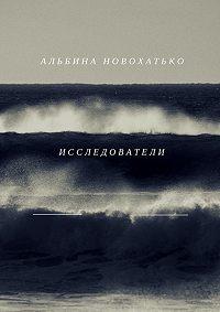 Альбина Новохатько -Исследователи