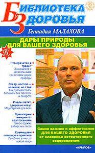 Геннадий Малахов -Дары природы для вашего здоровья
