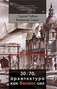Сергей Чобан -30:70. Архитектура как баланс сил
