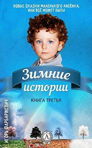 Игорь Фарбаржевич -Зимние истории