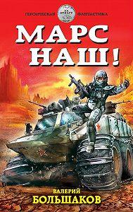 Валерий Большаков -Марс наш!