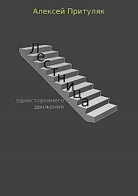 Алексей Притуляк -Лестница. Сборник рассказов