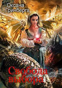 Оксана Гринберга -Свобода выбора