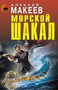 Алексей Макеев - Морской шакал