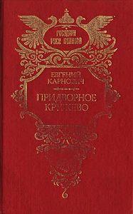 Евгений Карнович -Придворное кружево