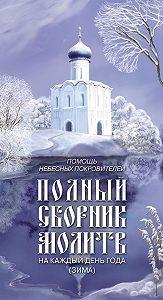 Таисия Олейникова -Помощь небесных покровителей. Полный сборник молитв на каждый день года (зима)
