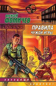 Алексей Фомичев -Правила чужой игры