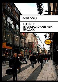 Самат Галиев - Тренинг пропорциональных продаж