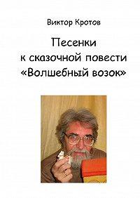 Виктор Кротов -Песенки к сказочной повести «Волшебный возок»