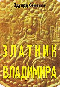 Эдуард Семенов -Златник Владимира