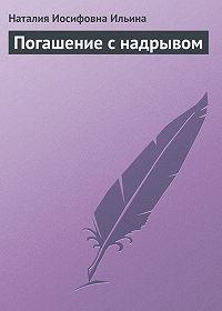 Наталия Ильина -Погашение с надрывом
