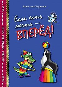 Валентина Черняева - Если есть мечта– вперёд!