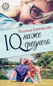 Надежда Коновалова -IQ – ниже среднего