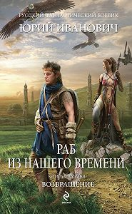 Юрий Иванович -Возвращение