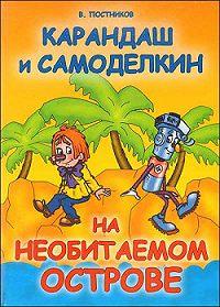 Валентин Постников -Карандаш и Самоделкин на необитаемом острове