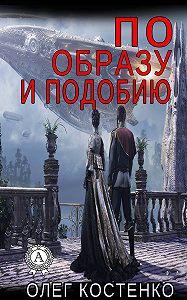 Олег Костенко -По образу и подобию