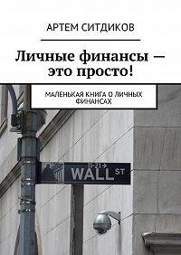 Артем Ситдиков -Личные финансы– это просто! Маленькая книга оличных финансах