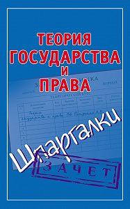 Андрей Петренко -Теория государства и права. Шпаргалки