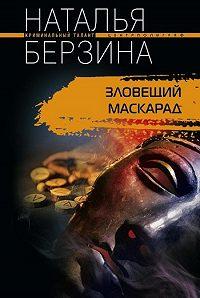 Наталья Берзина -Зловещий маскарад