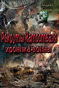 Андрей Демидов -Рекруты Натоотвааля – хроника войны