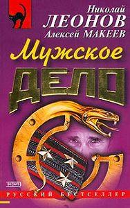 Николай Леонов, Алексей Макеев - Мужское дело