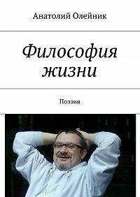 Анатолий Олейник -Философия жизни. Сборник стихов
