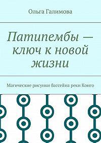 Ольга Галимова -Патипембы – ключ кновой жизни. Магические рисунки бассейна реки Конго