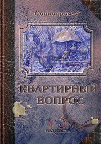 Алексей Толкачев -Квартирный вопрос (сборник)