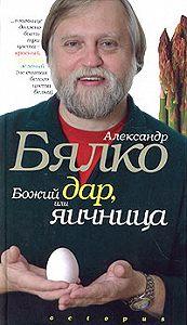 Александр Бялко -Божий дар, или Яичница