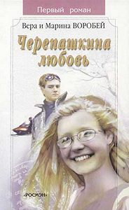 Вера и Марина Воробей -Черепашкина любовь