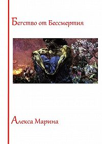 Алекса Марина -Бегство от Бессмертия