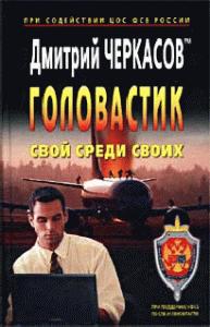Дмитрий  Черкасов -Свой среди своих