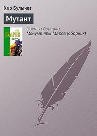 Кир Булычев - Мутант