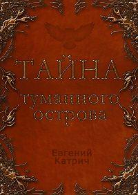 Евгений Катрич -Тайна туманного острова