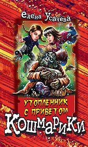 Елена Усачева -Утопленник с приветом
