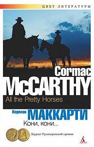 Кормак Маккарти -Кони, кони…