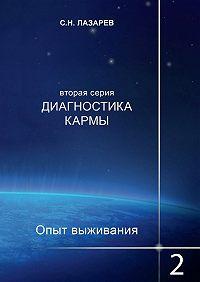Сергей Лазарев -Диагностика кармы. Опыт выживания. Часть2