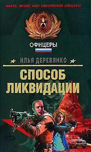 Илья Деревянко -Поступь зверя