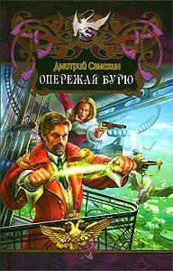 Дмитрий  Самохин -Опережая бурю