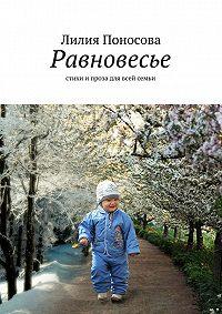 Лилия Поносова -Равновесье. стихи и проза для всей семьи