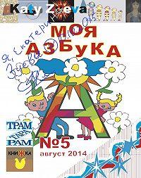 Екатерина Зуева -Моя азбука