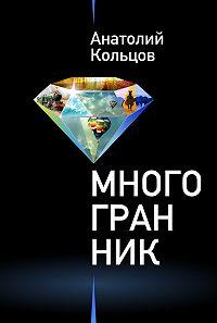 Анатолий Кольцов -Многогранник (сборник)