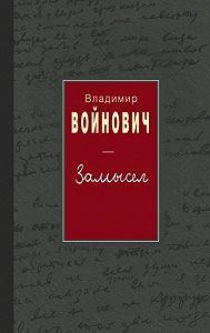 Владимир Войнович -Дело № 34840
