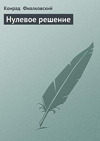 Конрад Фиалковский - Нулевое решение