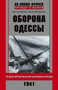 Артем Филипенко -Оборона Одессы. 73 дня героической обороны города