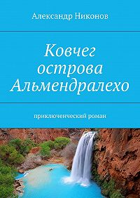 Александр Никонов - Ковчег острова Альмендралехо. приключенческий роман